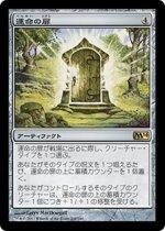 運命の扉/Door of Destinies(M14)【日本語】