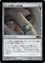三つの願いの指輪/Ring of Three Wishes(M14)【日本語】