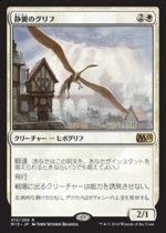 静翼のグリフ/Hushwing Gryff(M15)【日本語】