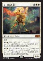 テーロスの魂/Soul of Theros(M15)【日本語】