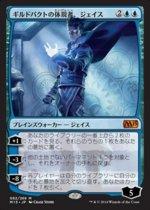 ギルドパクトの体現者、ジェイス/Jace, the Living Guildpact(M15)【日本語】