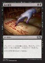 血の署名/Sign in Blood(M15)【日本語】