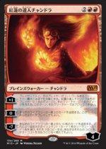 紅蓮の達人チャンドラ/Chandra, Pyromaster(M15)【日本語】