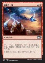 稲妻の一撃/Lightning Strike(M15)【日本語】