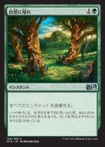 自然に帰れ/Back to Nature(M15)【日本語】