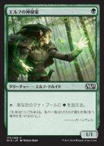 エルフの神秘家/Elvish Mystic(M15)【日本語】