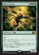 女王スズメバチ/Hornet Queen(M15)【日本語】