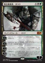 頂点捕食者、ガラク/Garruk, Apex Predator(M15)【日本語】