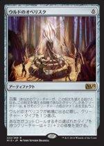 ウルドのオベリスク/Obelisk of Urd(M15)【日本語】