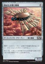 羽ばたき飛行機械/Ornithopter(M15)【日本語】