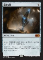危険な櫃/Perilous Vault(M15)【日本語】