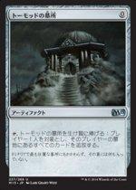 トーモッドの墓所/Tormod's Crypt(M15)【日本語】