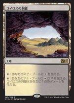 コイロスの洞窟/Caves of Koilos(M15)【日本語】