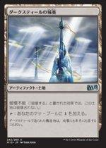 ダークスティールの城塞/Darksteel Citadel(M15)【日本語】