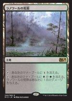 ラノワールの荒原/Llanowar Wastes(M15)【日本語】