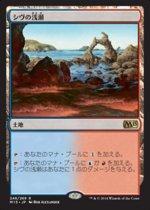 シヴの浅瀬/Shivan Reef(M15)【日本語】