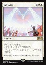 浄化の輝き/Cleansing Nova(M19)【日本語】