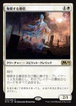 悔恨する僧侶/Remorseful Cleric(M19)【日本語】