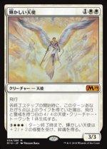 輝かしい天使/Resplendent Angel(M19)【日本語】