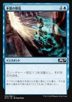 本質の散乱/Essence Scatter(M19)【日本語】