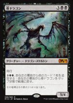 骨ドラゴン/Bone Dragon(M19)【日本語】