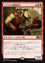 ゴブリンの損壊名手/Goblin Trashmaster(M19)【日本語】