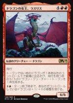 ドラゴンの女王、ラスリス/Lathliss, Dragon Queen(M19)【日本語】