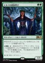 エルフの部族呼び/Elvish Clancaller(M19)【日本語】