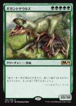 ギガントサウルス/Gigantosaurus(M19)【日本語】