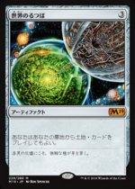 世界のるつぼ/Crucible of Worlds(M19)【日本語】