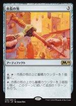 市長の笏/Magistrate's Scepter(M19)【日本語】