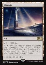 探知の塔/Detection Tower(M19)【日本語】