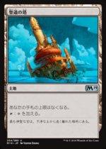 聖遺の塔/Reliquary Tower(M19)【日本語】
