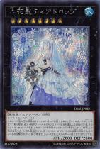 六花聖ティアドロップ【シークレット】DBSS-JP022