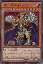 黄金卿エルドリッチ【シークレット】DBSS-JP027