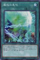 魔救の息吹【スーパー】DBSS-JP011