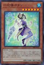 六花精ボタン【スーパー】DBSS-JP017