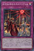 紅き血染めのエルドリクシル【スーパー】DBSS-JP031