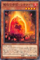 魔救の奇石−レオナイト【ノーマル】DBSS-JP004