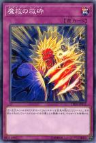 魔救の救砕【ノーマル】DBSS-JP012