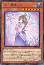 六花精エリカ【ノーマル】DBSS-JP018
