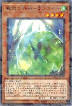 魔救の奇石−ラプタイト【パラレル】DBSS-JP005