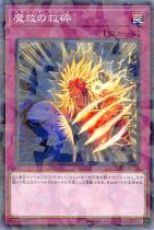 魔救の救砕【パラレル】DBSS-JP012