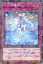 六花の薄氷【パラレル】DBSS-JP026