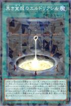 黒き覚醒のエルドリクシル【パラレル】DBSS-JP029