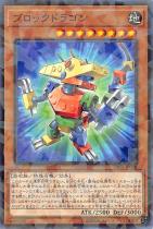 ブロックドラゴン【パラレル】DBSS-JP038