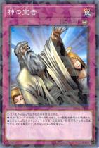神の宣告【パラレル】DBSS-JP045