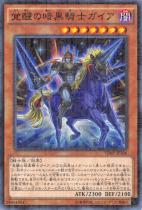 覚醒の暗黒騎士ガイア【ミレニアム】VJMP-JP106