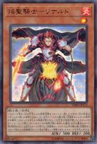 焔聖騎士−リナルド【ウルトラ】VJMP-JP174