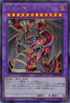 混沌幻魔アーミタイル【シークレット】SD38-JPP04
